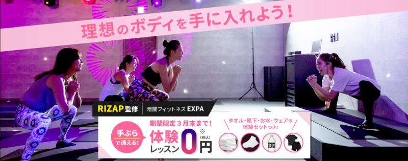 月額制通い放題暗闇フィットネス・EXPA(エクスパ)の【超お得】2月・3月限定キャンペーン