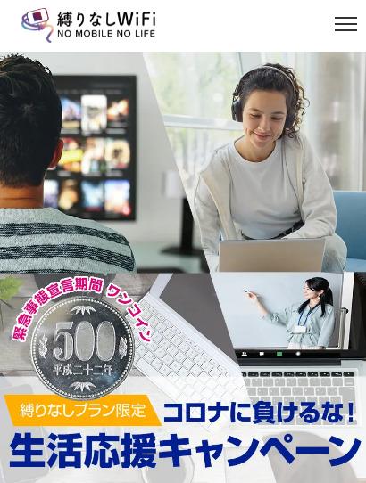 【縛りなしWi-Fi】緊急事態宣言期間中の月額料金がワンコインの500円キャンペーン実施中