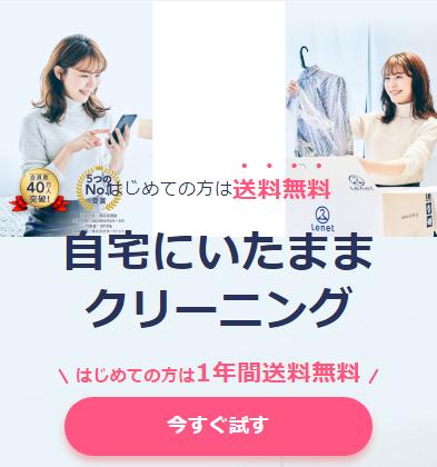 【リネットクリーニング】1年間送料無料実施キャンペーン