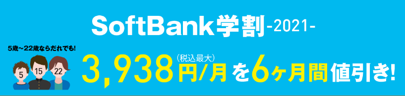 """""""SoftBank学割2021"""