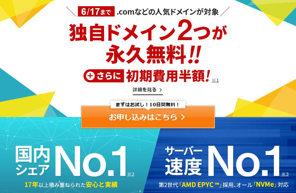 【お試しあり】エックスサーバーがドメイン2個永久無料&初期費用半額キャンペーン