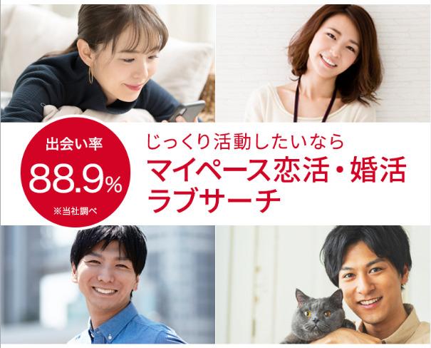 【ラブサーチ】12ヶ月プラン半額キャンペーン!