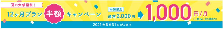 ラブサーチ【夏の大感謝祭】12ヶ月プラン半額キャンペーン